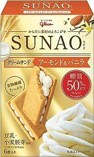 江崎グリコ (糖質50% オフ) SUNAO(クリームサンド) アーモンド&バニラ 6枚 ×7個