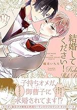 表紙: 結婚してください! (THE OMEGAVERSE PROJECT COMICS) | 鶴来いちろ