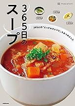 表紙: 365日のスープ 365人の「とっておきレシピ」をあつめました | macaroni