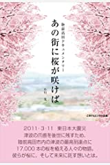 あの街に桜が咲けば 陸前高田ドキュメンタリー Kindle版