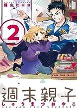 表紙: 週末親子 2巻 (まんがタイムコミックス) | 楯山ヒロコ