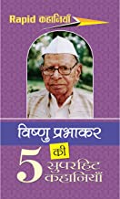 Vishnu Prabhakar Ki Paanch Superhit Kahaniyan (Hindi Edition)
