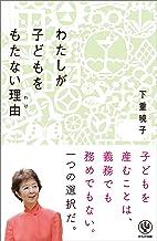 表紙: わたしが子どもをもたない理由(わけ) | 下重暁子