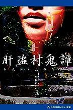 表紙: 肝盗村鬼譚 | 朝松 健