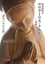 使徒的勧告 マリアーリス・クルトゥス―聖母マリアへの信心 (ペトロ文庫) (ペトロ文庫 23)