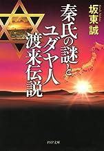 表紙: 秦氏の謎とユダヤ人渡来伝説 PHP文庫 | 坂東 誠