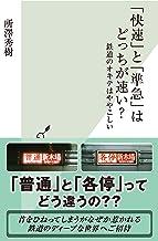 表紙: 「快速」と「準急」はどっちが速い?~鉄道のオキテはややこしい~ (光文社新書) | 所澤 秀樹