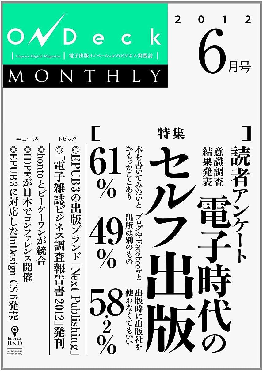 まだ力理論OnDeck Monthly 2012年6月号