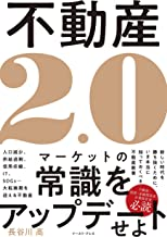 表紙: 不動産2.0 | 長谷川高
