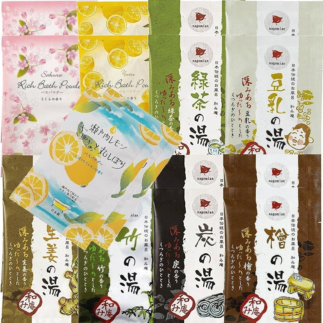 枕凶暴なトランペット日本伝統のお風呂 和み庵 6種類×2 + バスパウダー 3種類×2セット 和風入浴剤 18包セット