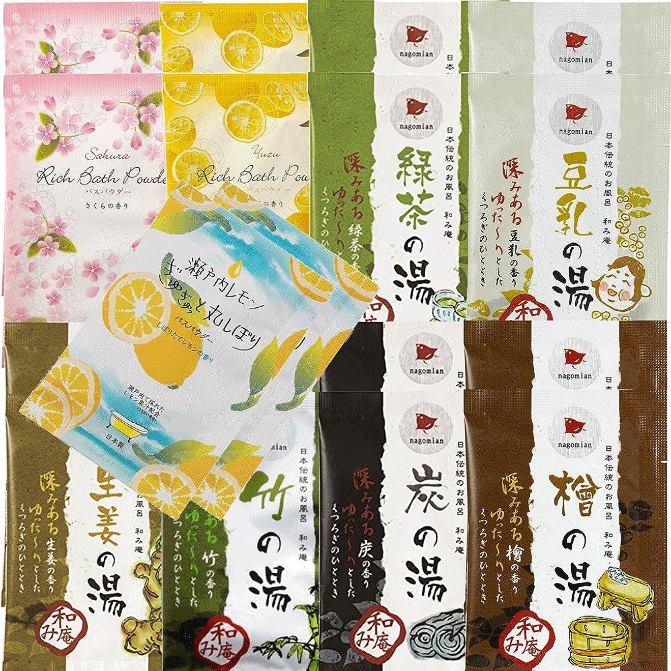 生き残り勉強する本能日本伝統のお風呂 和み庵 6種類×2 + バスパウダー 3種類×2セット 和風入浴剤 18包セット