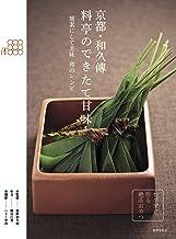 表紙: 京都・和久傳 料亭のできたて甘味 | ハリー 中西
