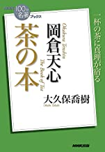 NHK「100分de名著」ブックス 岡倉天心 茶の本
