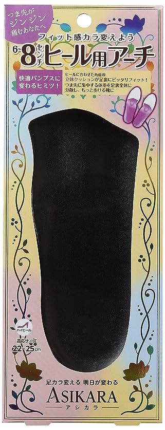 哲学博士天皇領域ASIKARA  6~8cm ヒール用アーチ ブラック