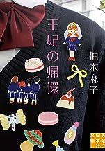 表紙: 王妃の帰還 (実業之日本社文庫)   柚木 麻子