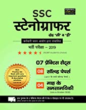 SSC Stenographer Grade 'C' & 'D' ( Practice Sets + Solved Papers ) 2019