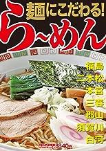 Men ni kodawaru ramen fukushima Gourmet Information in Koriyama (Japanese Edition)