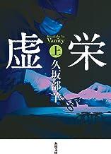 表紙: 虚栄 上 (角川文庫) | 久坂部 羊