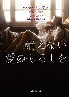 消えない愛のしるしを (mirabooks)