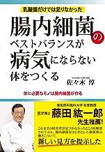 表紙: 腸内細菌のベストバランスが病気にならない体をつくる (KKロングセラーズ) | 佐々木 淳