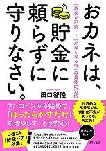 表紙: おカネは、貯金に頼らずに守りなさい。 「将来が不安……」がなくなる唯一の具体的方法 (きずな出版) | 田口 智隆