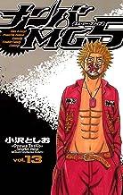 表紙: ナンバMG5(13) (少年チャンピオン・コミックス)   小沢としお