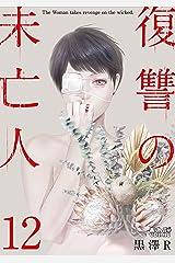 復讐の未亡人 : 12 (アクションコミックス) Kindle版
