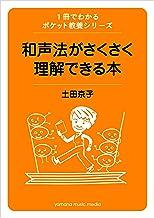 表紙: 1冊でわかるポケット教養シリーズ 和声法がさくさく理解できる本 | 土田京子