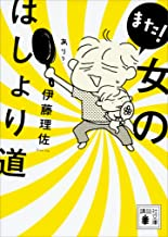 表紙: また! 女のはしょり道 | 伊藤理佐