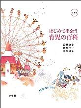 表紙: はじめて出会う 育児の百科 [0~6歳]   汐見稔幸
