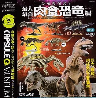 カプセルQミュージアム 恐竜発掘記9 最大最強肉食恐竜編 [全5種セット(フルコンプ)] ガチャガチャ カプセルトイ