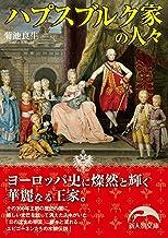 表紙: ハプスブルク家の人々 (新人物文庫) | 菊池 良生