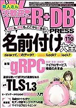 表紙: WEB+DB PRESS Vol.110 | WEB+DB PRESS編集部