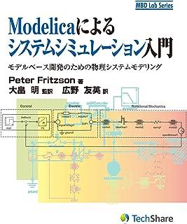 Modelicaによるシステムシミュレーション入門 MBD Lab Series