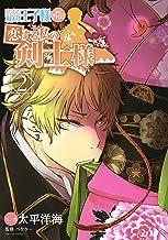 恋する私の王子様 外伝 恋する私の剣士様(2) (アルカナコミックス)