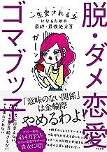 表紙: 脱・ダメ恋愛   ゴマブッ子