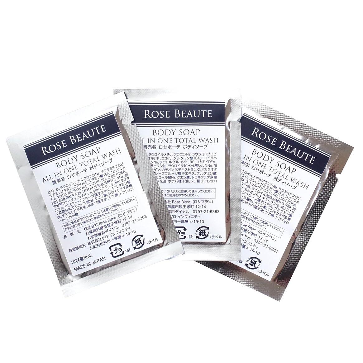 表示ブルジョン台無しにRose Beaute(ロサボーテ) 無添加 ノンシリコン ボディーソープ (髪?顔?からだ用) 使い切り お試し 8ml×3パック 全身シャンプー 日本製