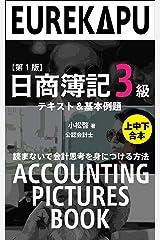 【日商簿記3級編】読まないで会計思考を身につける方法 - テキスト&基本例題 上中下合本版 Kindle版