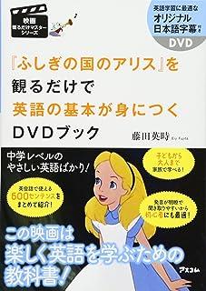 『ふしぎの国のアリス』を観るだけで英語の基本が身につくDVDブック (映画観るだけマスターシリーズ)