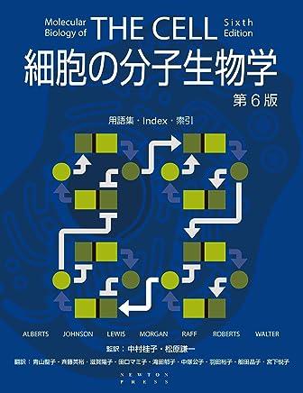 細胞の分子生物学 第6版 用語集?Index?索引 細胞の分子生物学 第6版
