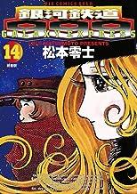 表紙: 銀河鉄道999(14) (ビッグコミックス) | 松本零士