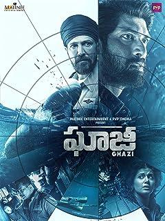 Ghazi (Telugu)