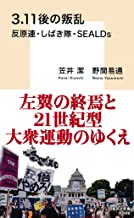 表紙: 3.11後の叛乱 反原連・しばき隊・SEALDs (集英社新書) | 野間易通