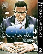表紙: タフ外伝 OTON―おとん― 2 (ヤングジャンプコミックスDIGITAL) | 猿渡哲也