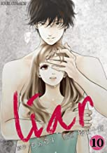 liar : 10 (ジュールコミックス)
