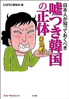 日本人が知っておくべき 嘘つき韓国の正体 ポスト・サピオムック