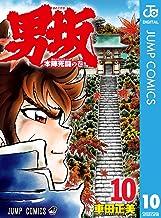表紙: 男坂 10 (ジャンプコミックスDIGITAL) | 車田正美