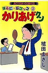 かりあげクン : 2 (アクションコミックス) Kindle版