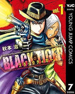BLACK TIGER ブラックティガー 7 (ヤングジャンプコミックスDIGITAL)