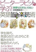 表紙: ピーターラビットで学ぶ!英語イメージ楽読術 | 木村 あゆみ